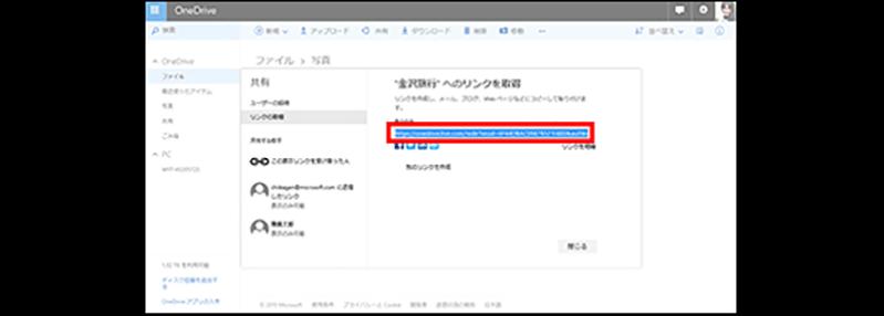 共有するファイルのリンクURLを取得する画面
