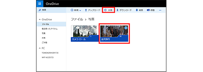 ファイルを共有する画面