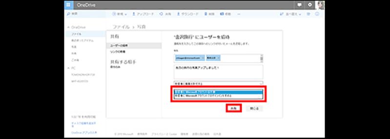 OneDriveでユーザーを指定してファイルを共有する画面