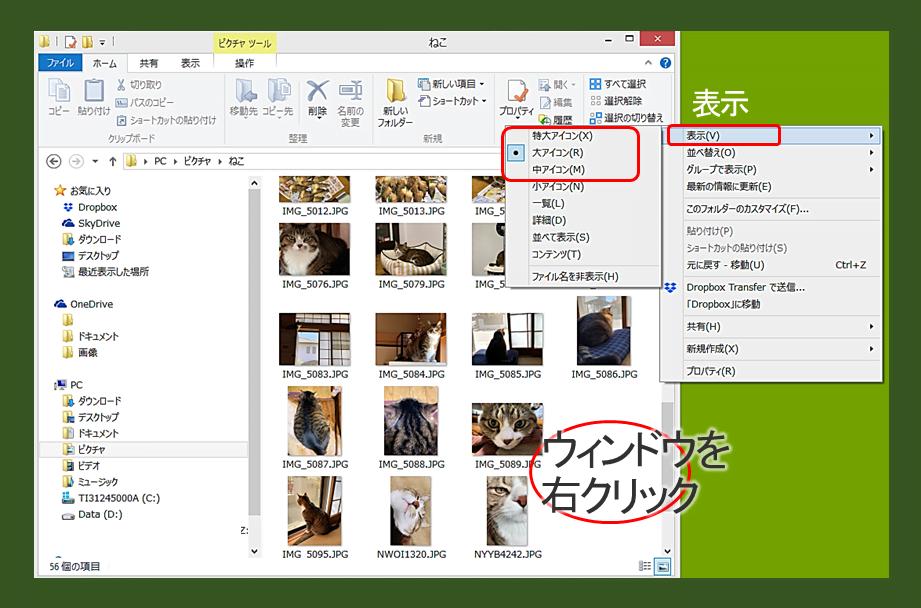 Windowsのエクスプローラーでファイルを大アイコンで表示する