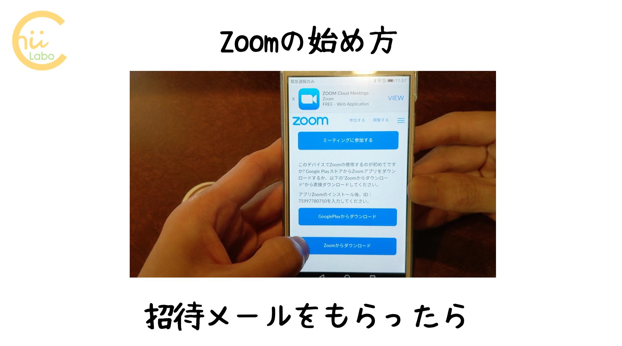 ライン 招待 zoom で