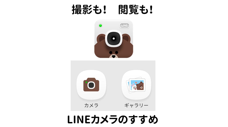 カメラ line