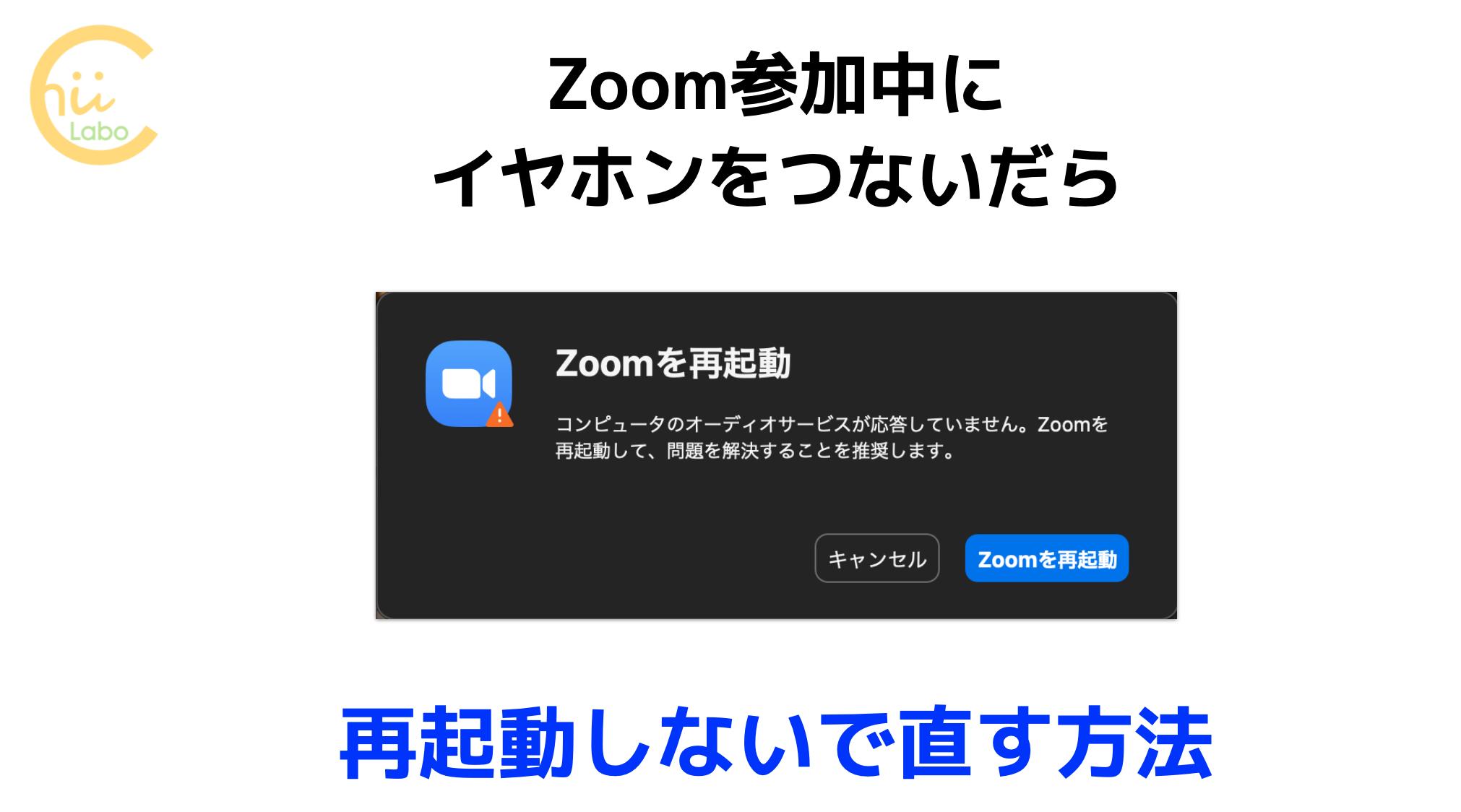 と オーディオ zoom は コンピューター
