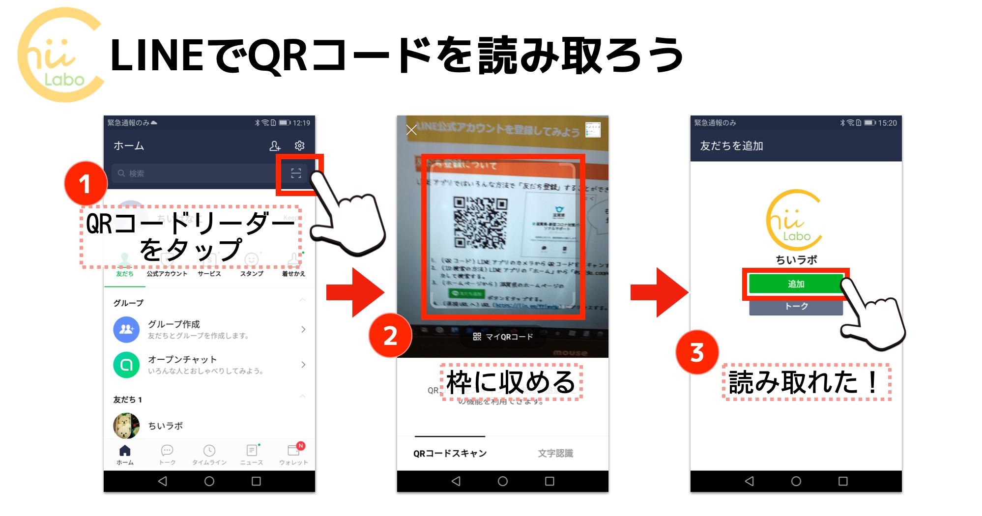 LINEアプリでQRコードを読み込む