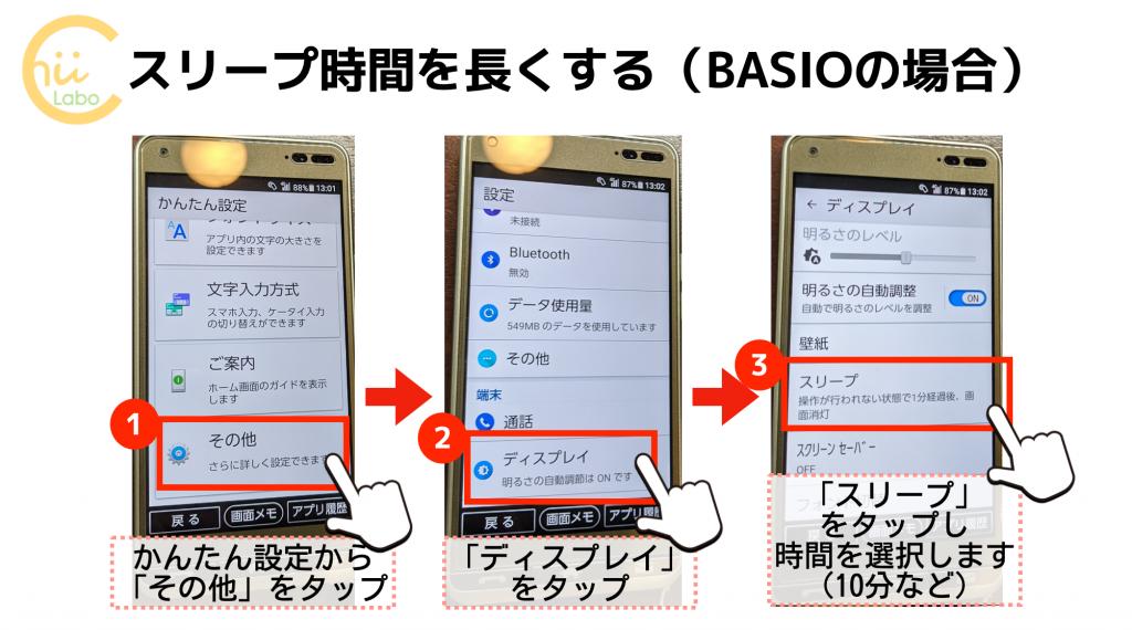 スリープ時間を長くする設定(BASIO 3の場合)