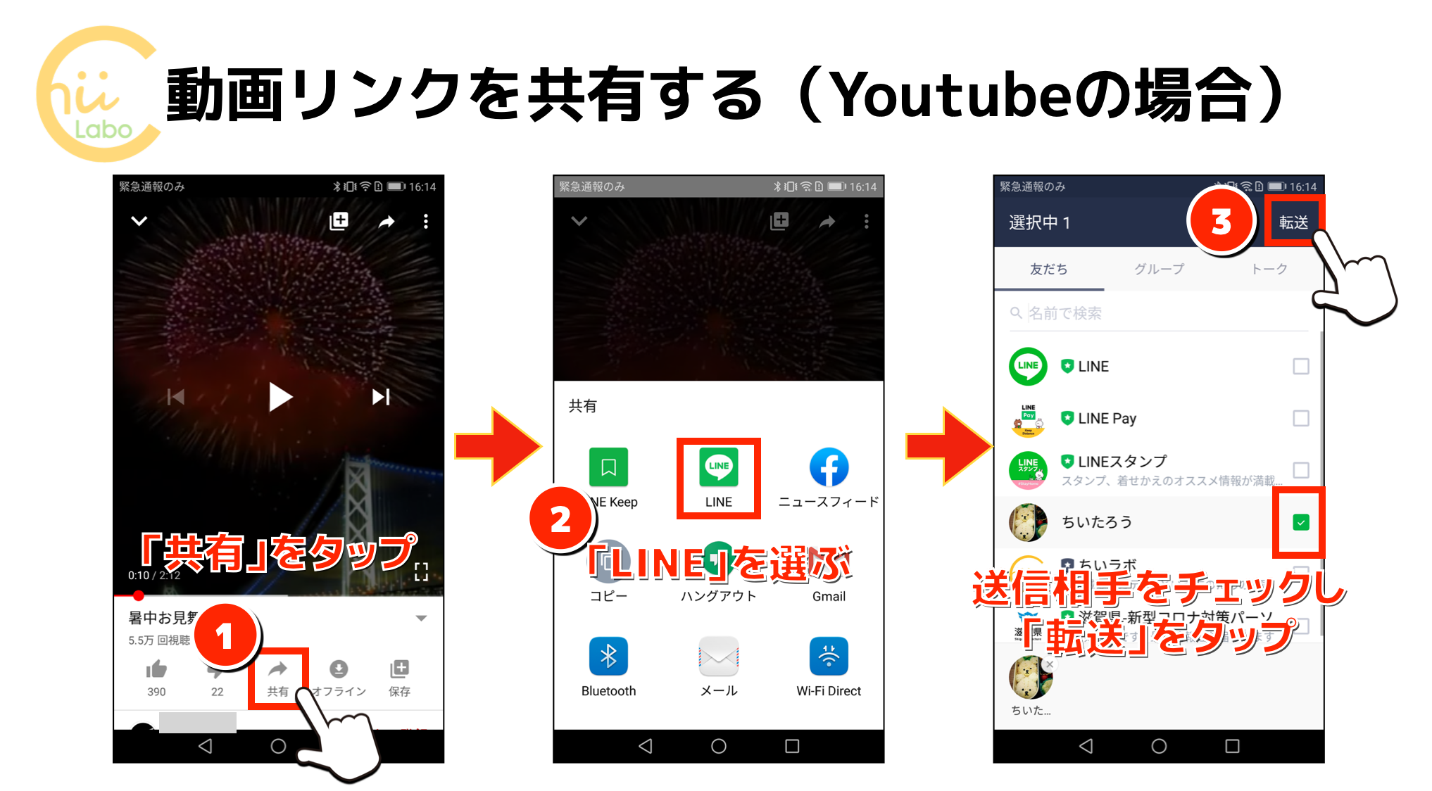 Youtubeの動画リンクをLINEで共有する