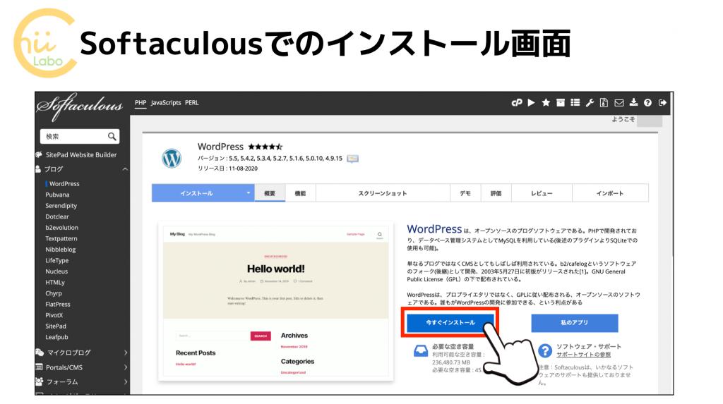 Softaculous でのインストール画面