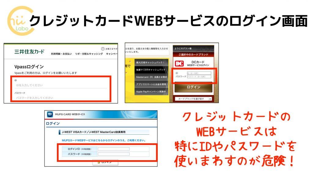 クレジットカードWEBサービスのログイン画面