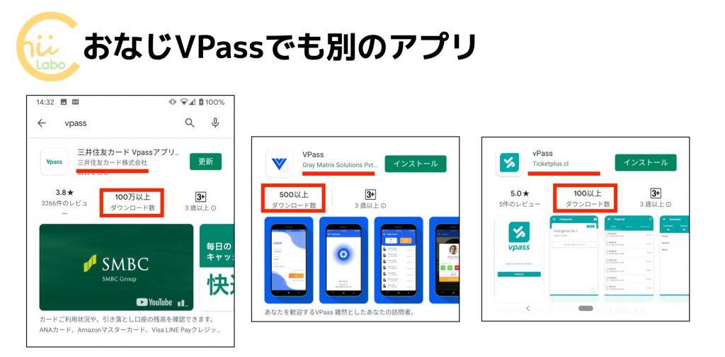同じVPassアプリでも別のアプリ