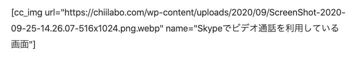 クリエイティブ・コモンズに変換するショートコードの例
