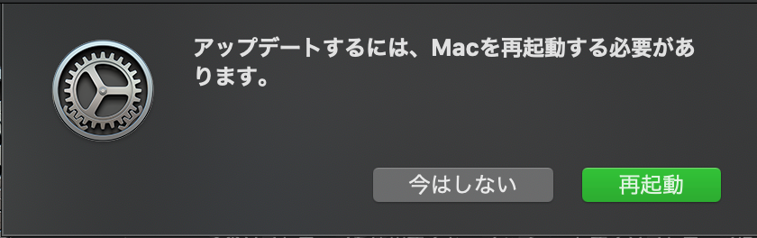 MacOSのアップデート前の再起動を促す画面