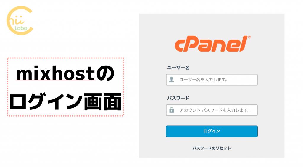 mixhostのログイン画面cPanel