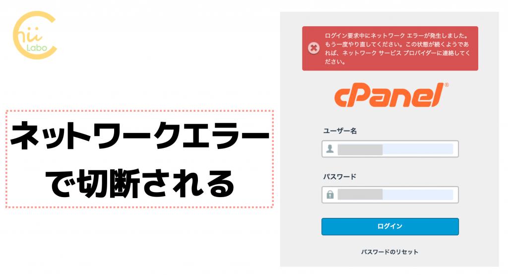 cPanelのネットワークエラー画面