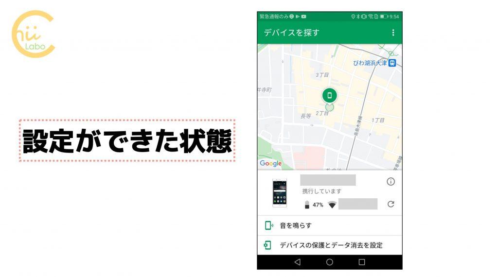デバイスを探すの設定ができると地図が表示される
