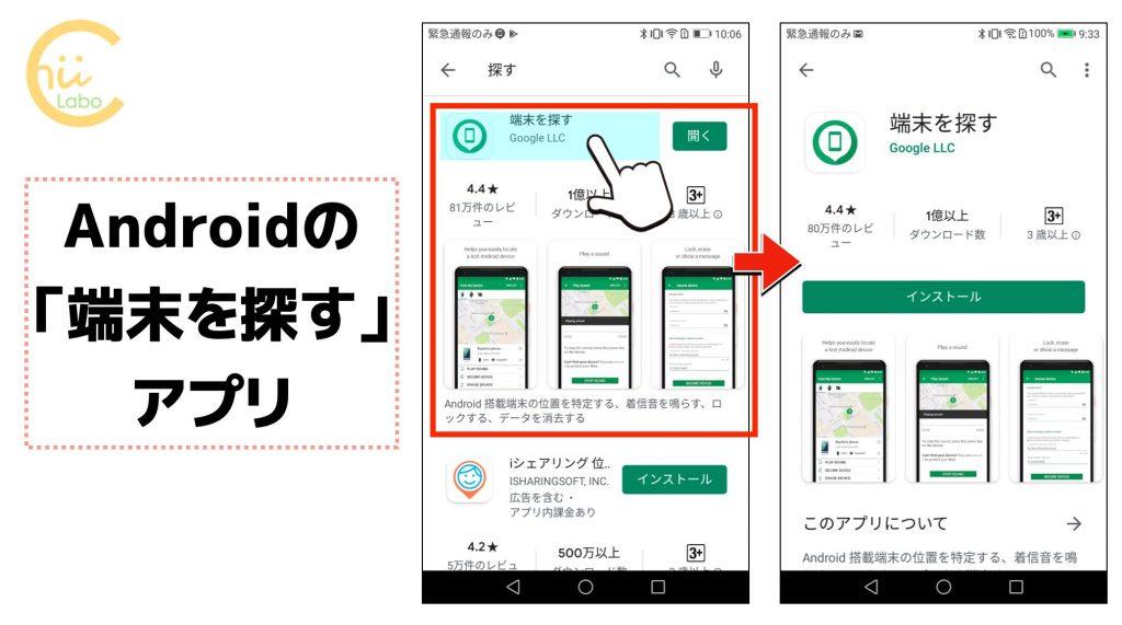Playストアの「端末を探す」のアプリ情報