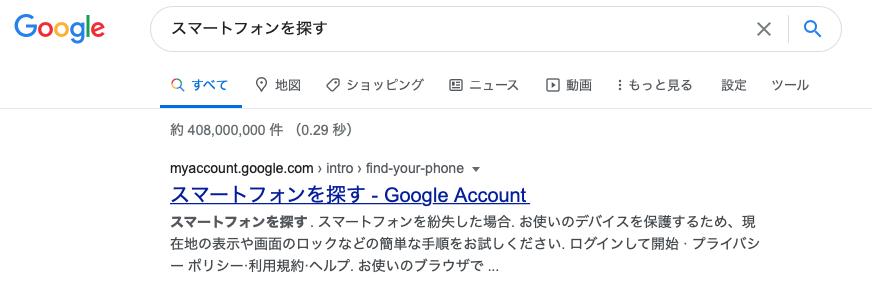 インターネットで「スマートフォンを探す」で検索する