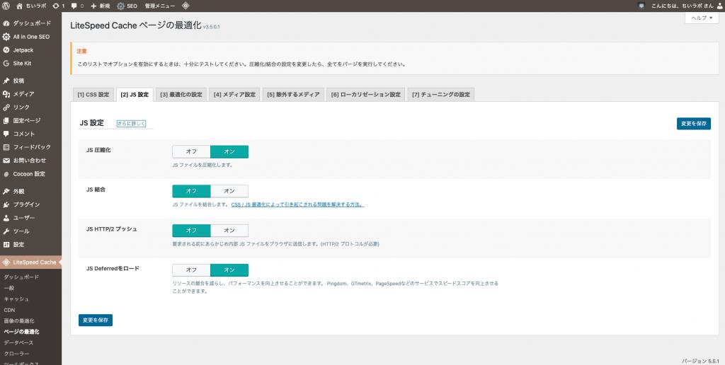 LiteSpeed Cacheのページ最適化のJS設定の画面