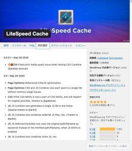 LiteSpeed Cache の更新内容