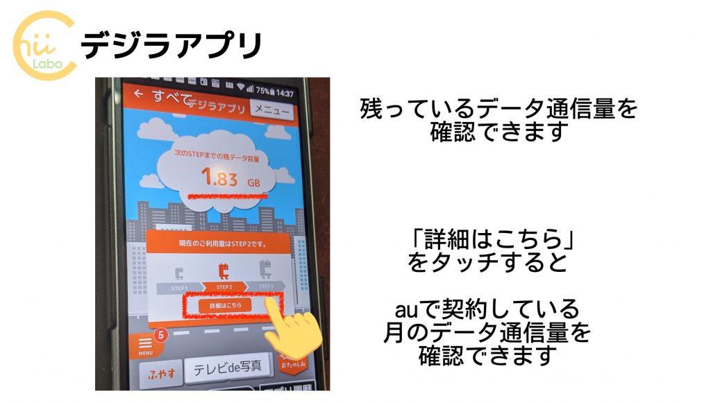 デジラアプリの画面