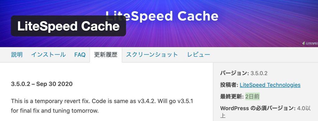 LiteSpeed Cacheの更新履歴(2020-10-03現在)