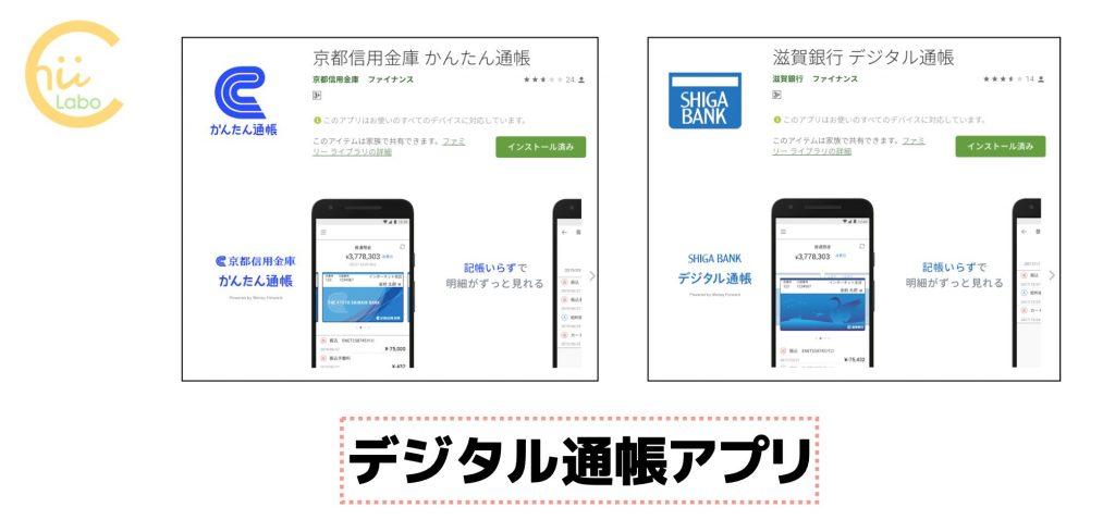デジタル通帳アプリ