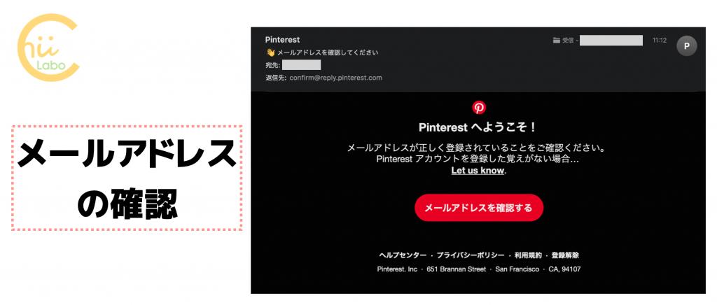 Pinterestの確認メール
