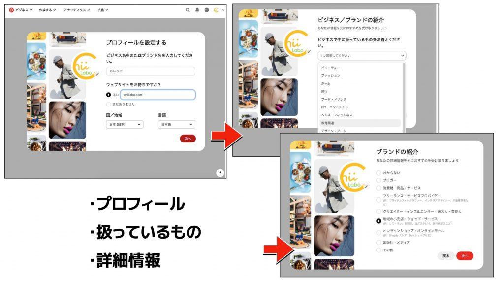 Pinterestのビジネスアカウントで登録する情報