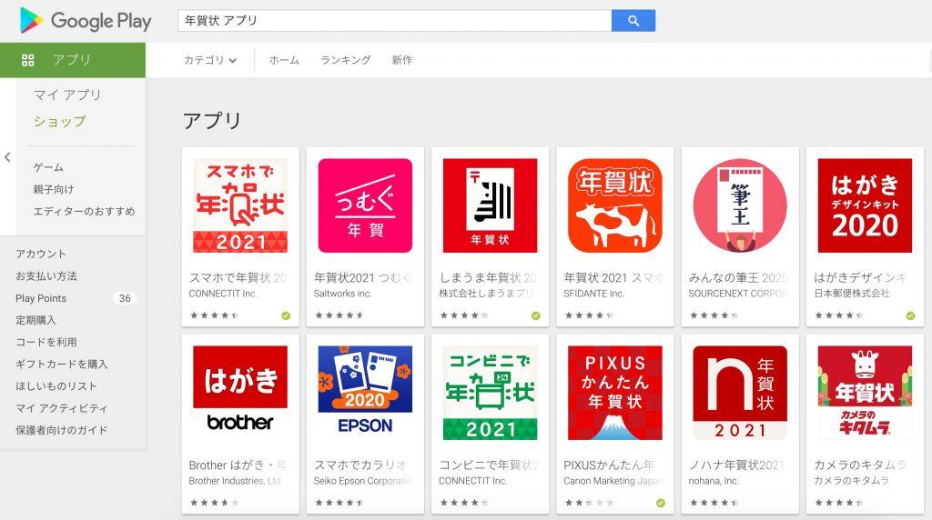 Google Playの年賀状アプリ