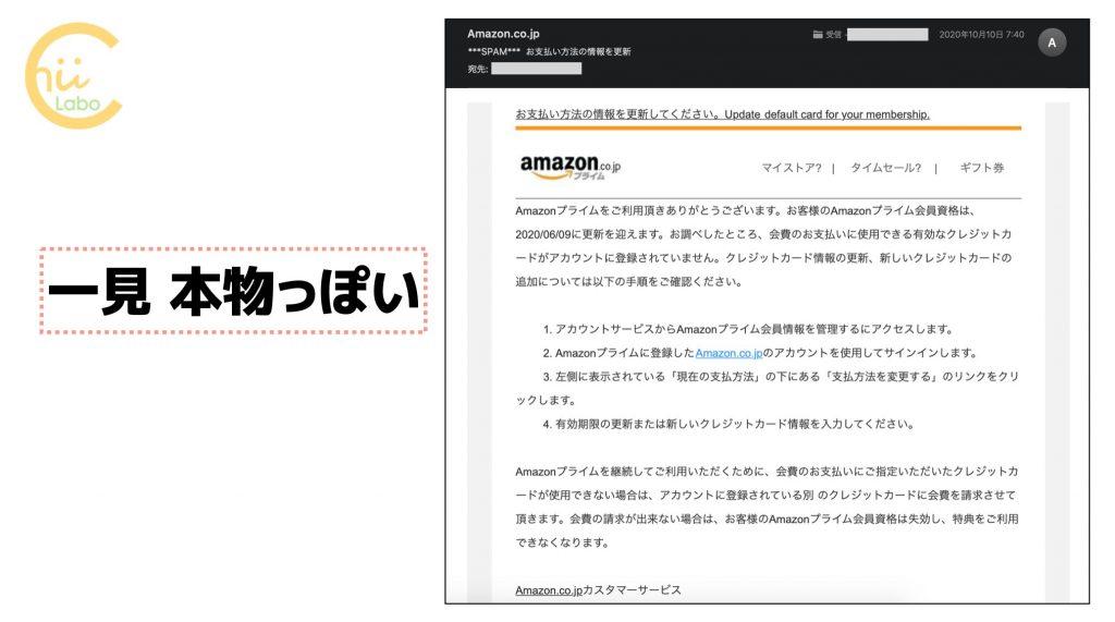 Amazonプライムを装ったメール