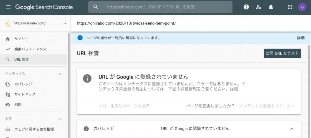 Google Search Consoleのエラー表示「ページの操作が一時的に無効になっています。」