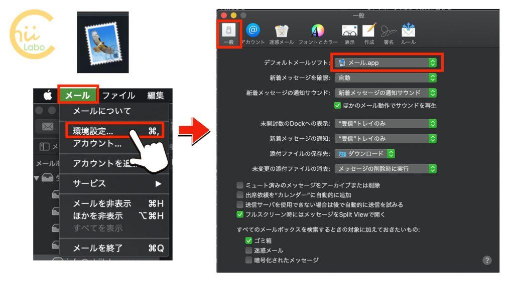 デフォルトメールソフトの設定