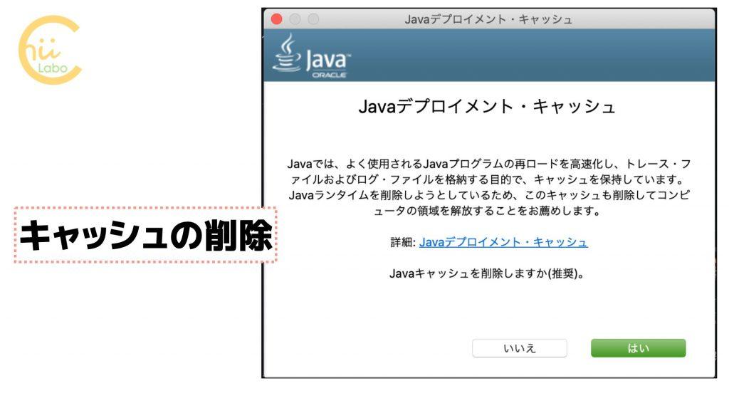 Javaデプロイメント・キャッシュの削除
