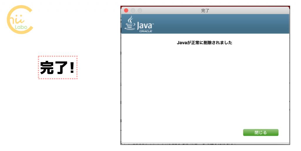 Javaが正常に削除されました