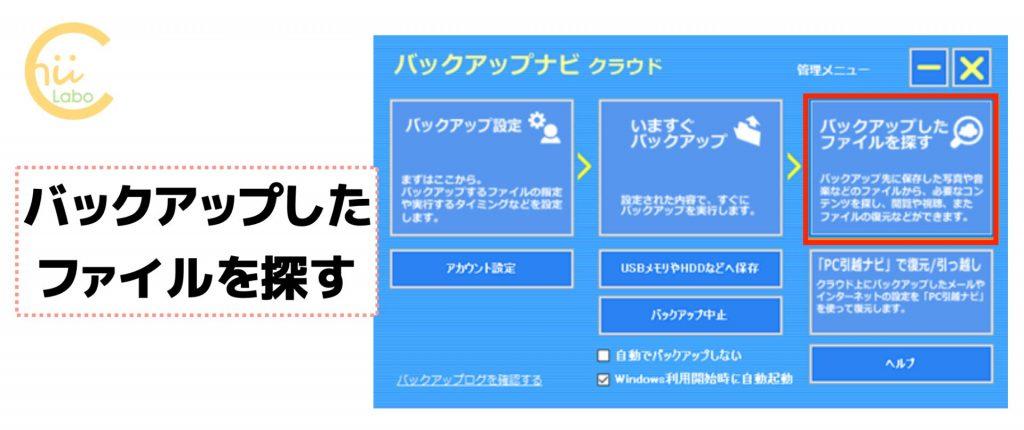 バックアップナビクラウドの基本画面