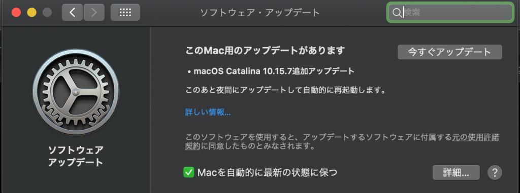 このMac用のアップデートがあります