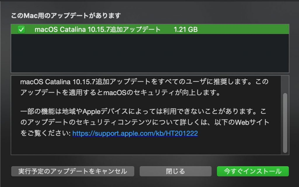 macOS Catalina 10.15.7追加アップデート
