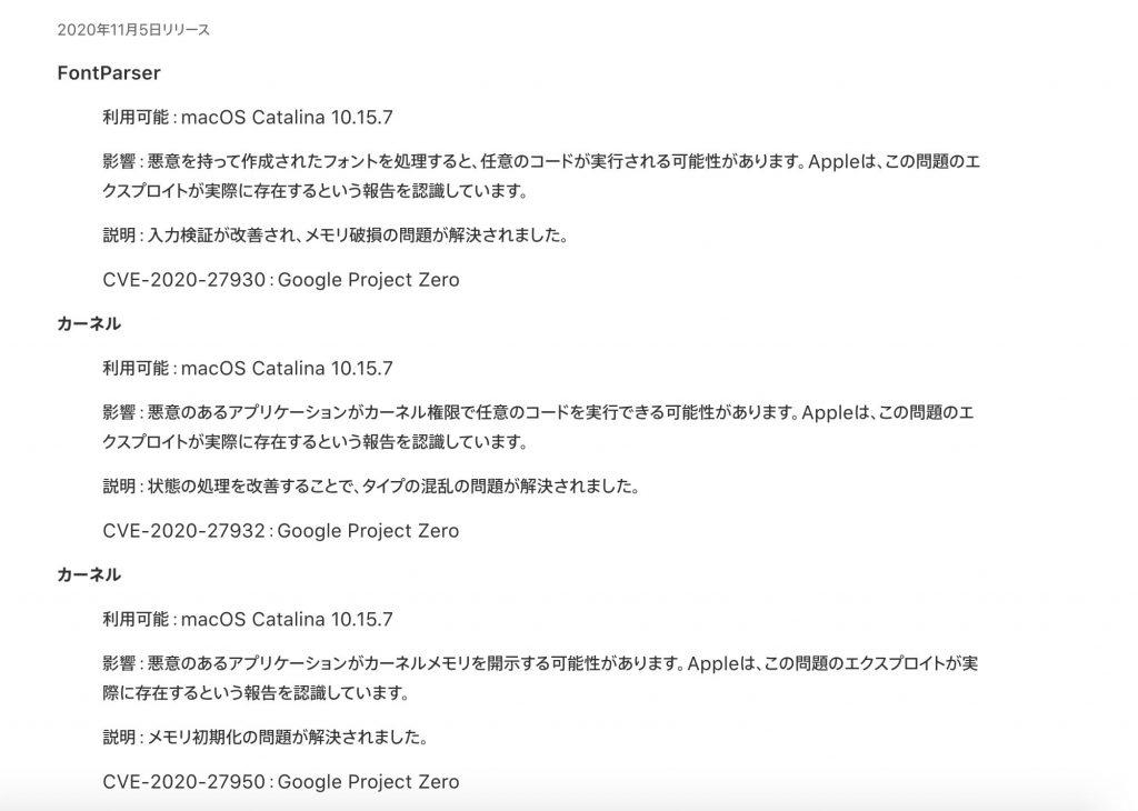 macOS Catalina 10.15.7にあった3つの問題点