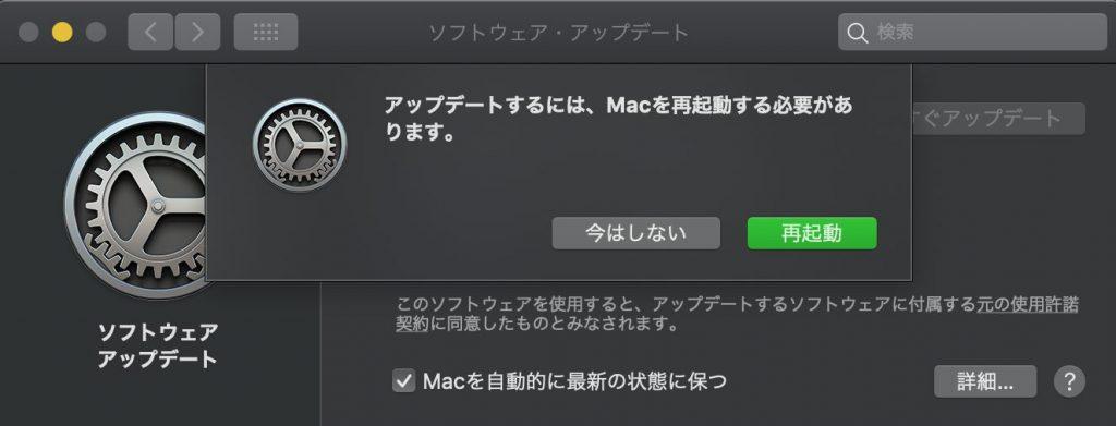 アップデートするには、Macを再起動する必要があります