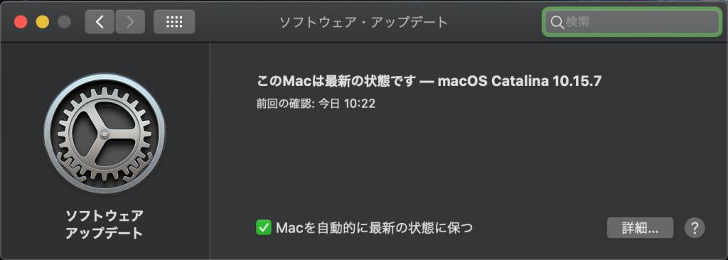 このMacは最新の状態です - macOS Catalina 10.15.7