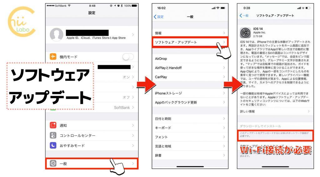 iPhoneでソフトウェア・アップデートを表示する