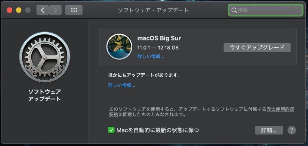 「ソフトウェア・アップデート」の画面にmacOS Big Surの表示