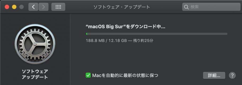 macOS Big Surをダウンロード中
