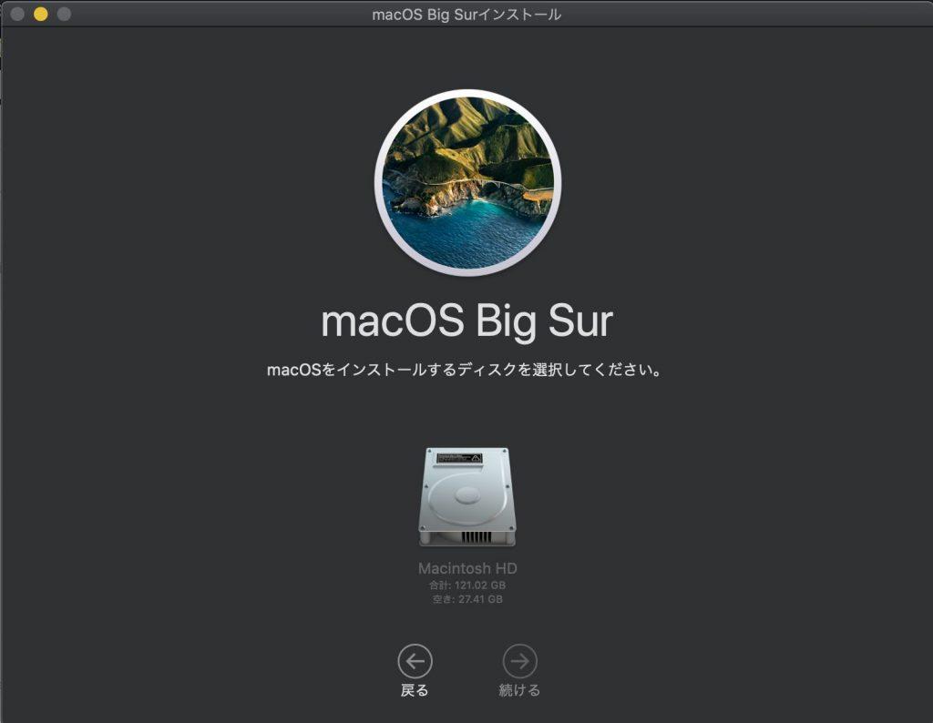 macOS Big Surのインストールディスクを選択する