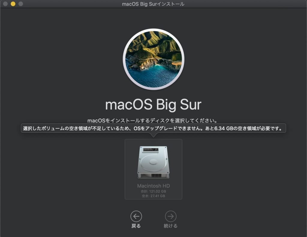 選択したボリュームの空き領域が不足しているため、OSをアップグレードできません
