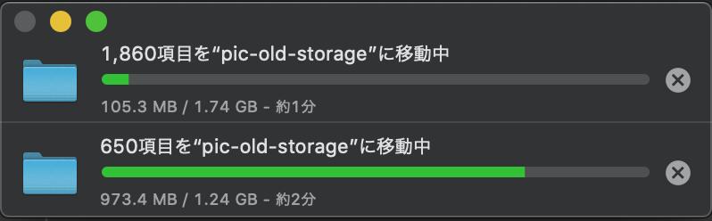 ファイルを外付けドライブに移動中