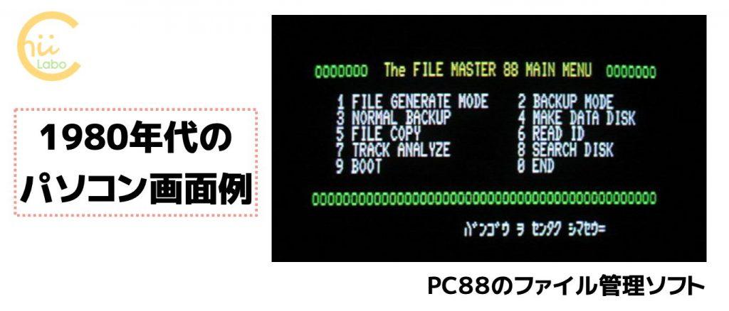 1980年代のパソコン画面例