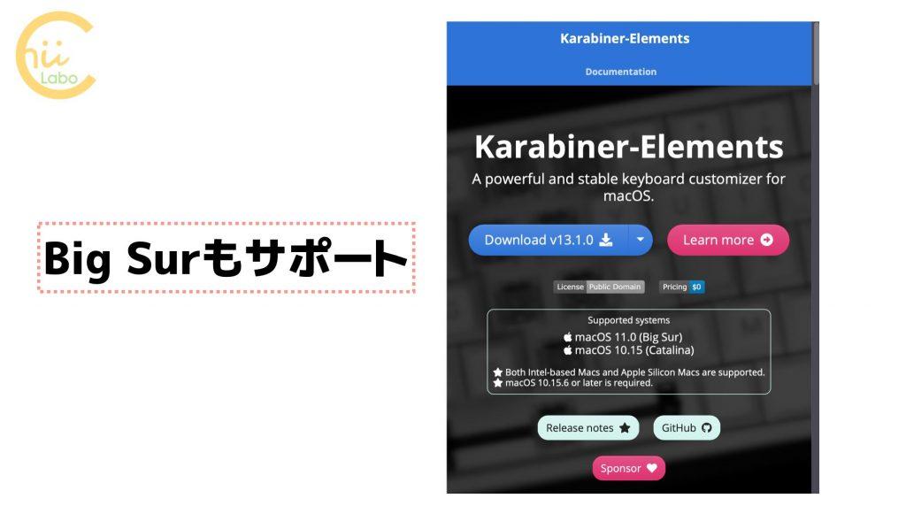 Karabiner-ElementsもmacOS Big Surをサポートしている