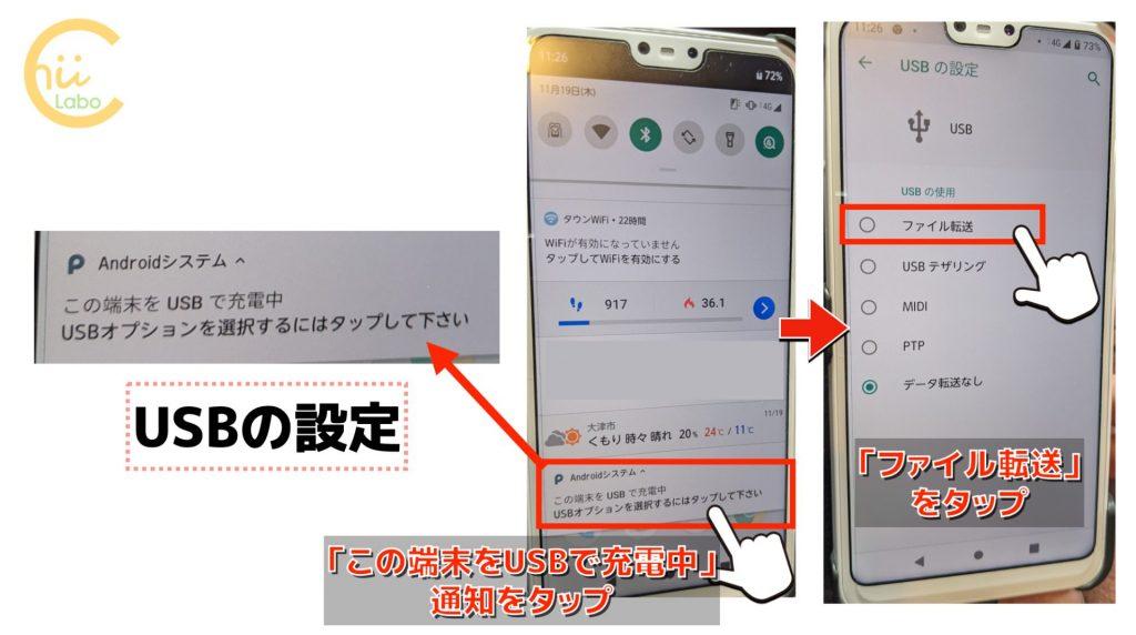 スマートフォンのUSBの設定を「ファイル転送」にする