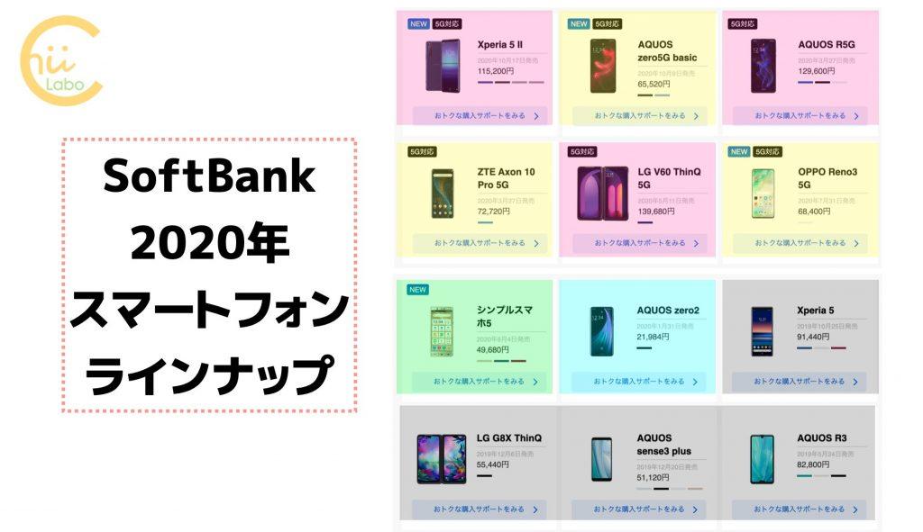 Softbank2020年のスマートフォン ラインナップ