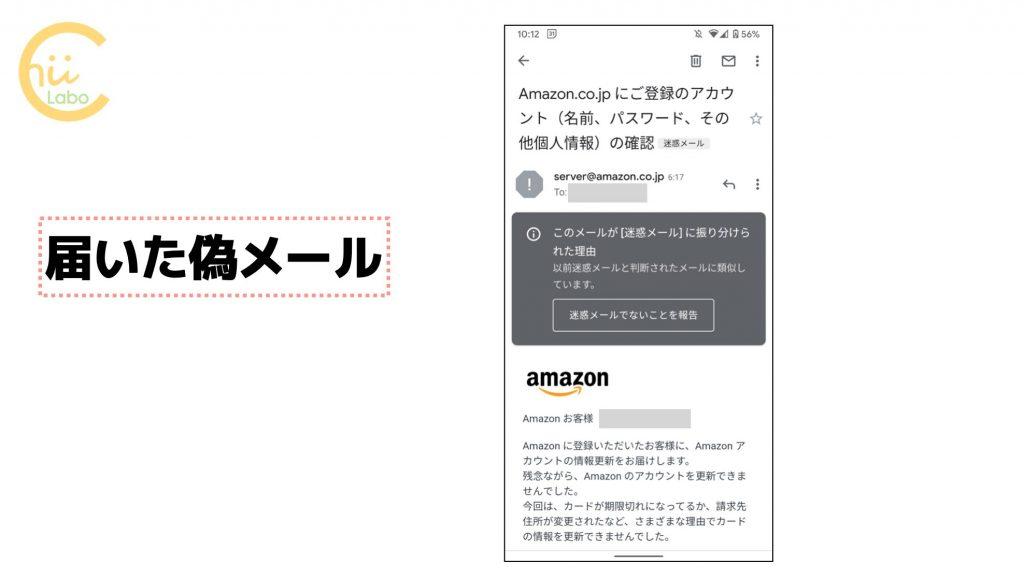 Amazonを騙る迷惑メール